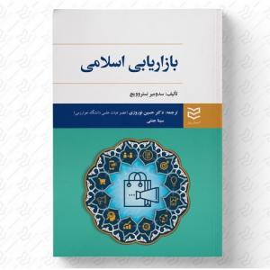 بازاریابی اسلامی نویسنده سدومیر نستروویچ مترجم حسین نوروزی و سینا جنتی